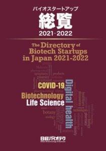 日経バイオスタートアップ総覧2021-2022表紙
